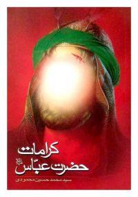کرامات حضرت عباس علیه السلام