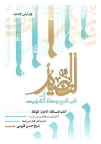 النضید فی شرح روضه الشهید؛ جلد 23: کتاب المساقاه، الاجاره، الوکاله