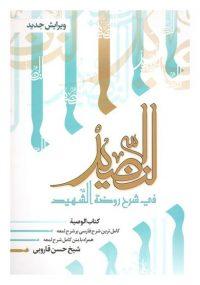 النضید جلد بیست و پنجم کتاب الوصیه