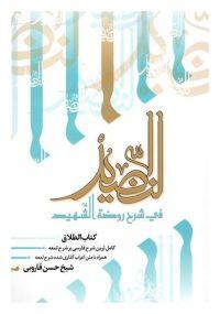 النضید فی شرح روضه الشهید؛ جلد 30: کتاب الطلاق