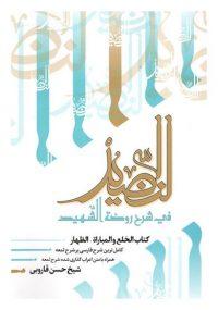 النضید فی شرح روضه الشهید؛ جلد 31: کتاب الخلع و المباراه، الظهار