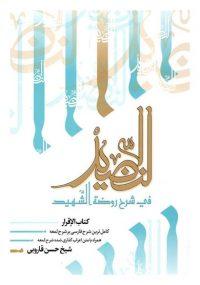 النضید فی شرح روضه الشهید؛ جلد 33: کتاب الاقرار