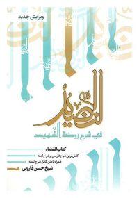 النضید فی شرح روضه الشهید؛ جلد سیزدهم: کتاب القضاء