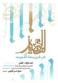 النضید فی شرح روضه الشهید؛ جلد 32: کتاب الایلاء، اللعان