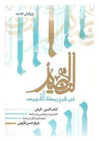 النضید فی شرح روضه الشهید؛ جلد بیستم: کتاب الدین، الرهن