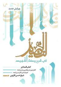 النضید فی شرح روضه الشهید؛ کتاب المتاجر