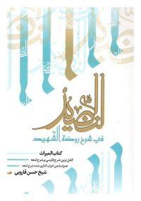 النضید فی شرح روضه الشهید؛ کتاب المیراث
