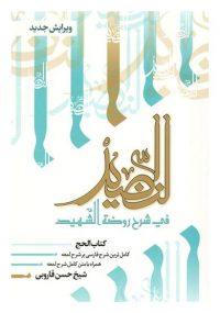 النضید فی شرح روضه الشهید؛ کتاب الحج