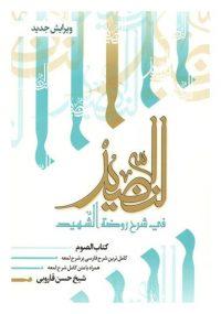 النضید فی شرح روضه الشهید؛ کتاب الصوم