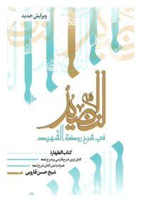 النضید فی شرح روضه الشهید؛ کتاب الطهاره