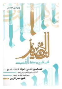 النضید جلد 21: کتاب الحجر الضمان الحواله الکفاله الصلح
