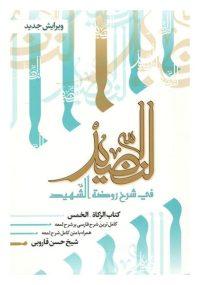 النضید فی شرح روضه الشهید؛ جلد هفتم