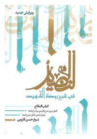 النضید جلد بیست و ششم کتاب النکاح