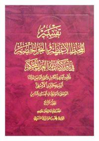 تفسیر خرید کتاب تفسیر المحیط الاعظم و البحر الخضم