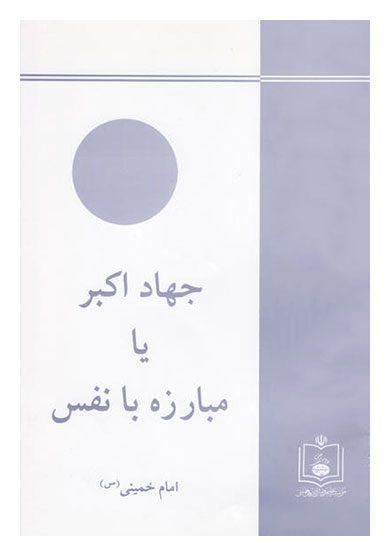 خرید کتاب جهاد اکبر یا مبارزه با نفس