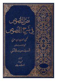 خرید کتاب نص النصوص فی شرح الفصوص