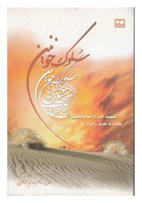 سلوک خونین گنجینه الاسرار عمان سامانی