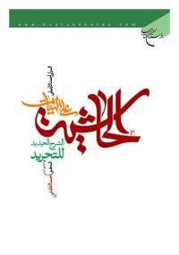 الحاشیه علی الهیات الشرح الجدید للتجرید