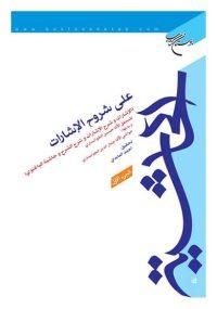 الحاشیه علی شروح الاشارات