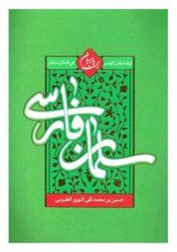 سلمان فارسی ترجمه کتاب نفس الرحمن فی فضایل سلمان