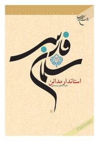 سلمان فارسی استاندار مدائن