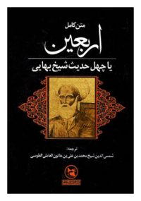 متن کامل اربعین شیخ بهایی