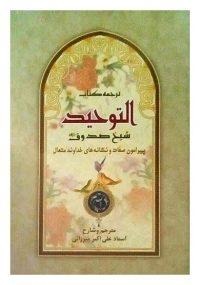 التوحید شیخ صدوق