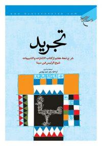 تجرید : شرح نمط هفتم الاشارات و التنبیهات