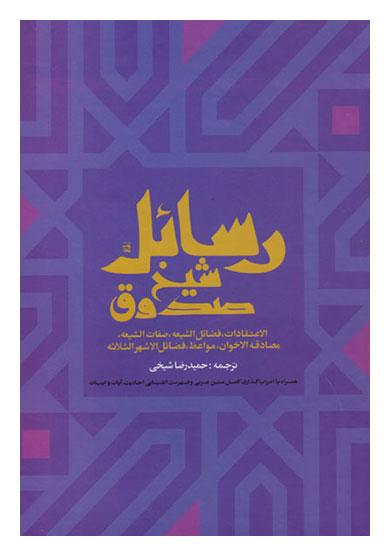رسائل شیخ صدوق