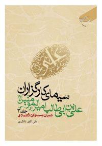 سیمای کارگزاران علی بن ابیطالب امیرالمومنین (ع) جلد سوم