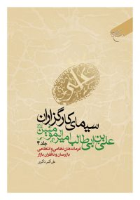 سیمای کارگزاران علی بن ابیطالب امیرالمومنین (ع) جلد چهارم