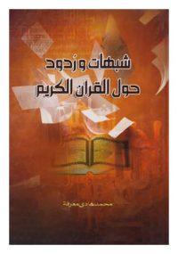 شبهات و ردود حول القرآن الکریم