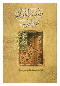 صیانه القرآن من التحریف