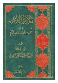 قلائد الدرر فی بیان آیات الاحکام بالاثر