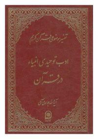 ادب توحیدی انبیاء در قرآن : تفسیر موضوعی قرآن کریم