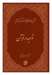 توحید در قرآن : تفسیر موضوعی قرآن کریم جلد دوم