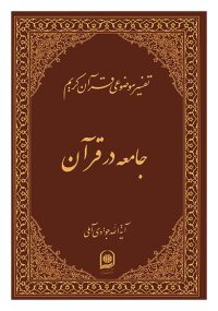 جامعه در قرآن : تفسیر موضوعی قرآن کریم