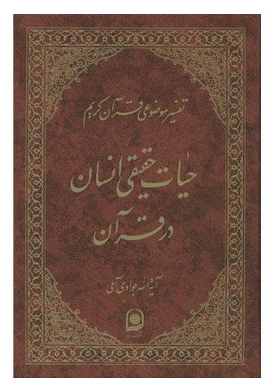 حیات حقیقی انسان در قرآن : تفسیر موضوعی قرآن کریم، جلد پانزدهم