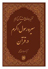 سیره رسول اکرم در قرآن : تفسیر موضوعی قرآن کریم