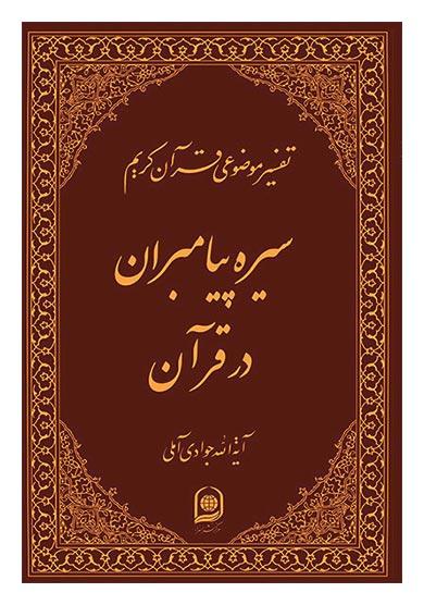 سیره پیامبران در قرآن : تفسیر موضوعی قرآن کریم