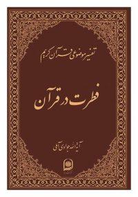 فطرت در قرآن : تفسیر موضوعی قرآن کریم، جلد دوازدهم