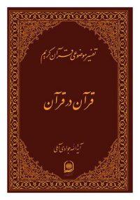 قرآن در قرآن : تفسیر موضوعی قرآن کریم جلد اول