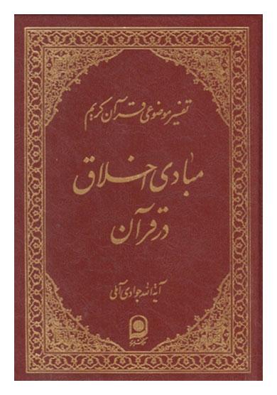 مبادی اخلاق در قرآن : تفسیر موضوعی قرآن کریم، جلد دهم