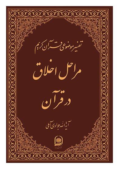 مراحل اخلاق در قرآن : تفسیر موضوعی قرآن کریم