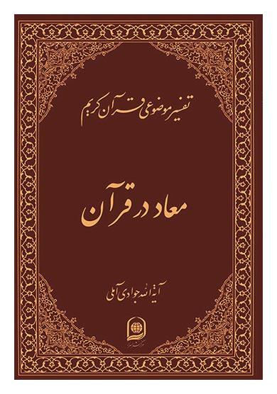 معاد در قرآن : تفسیر موضوعی قرآن کریم