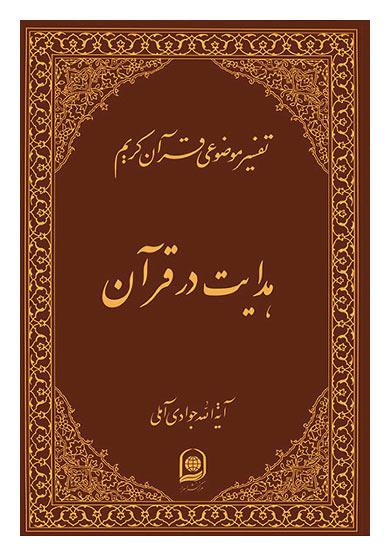 هدایت در قرآن : تفسیر موضوعی قرآن کریم