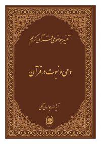 وحی و نبوت در قرآن : تفسیر موضوعی قرآن کریم، جلد سوم