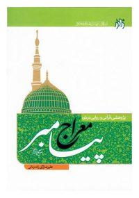 پژوهشی قرآنی و روایی درباره معراج