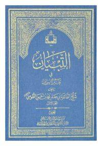 التبیان فی تفسیر القرآن