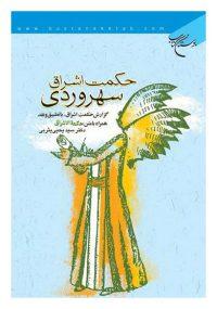 حکمت اشراق سهروردی : گزارش حکمت اشراق با تطبیق و نقد